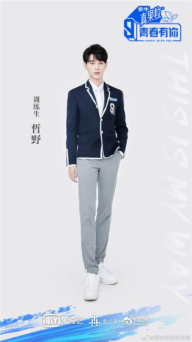 Youth With You 3 Ken Zhe Ye
