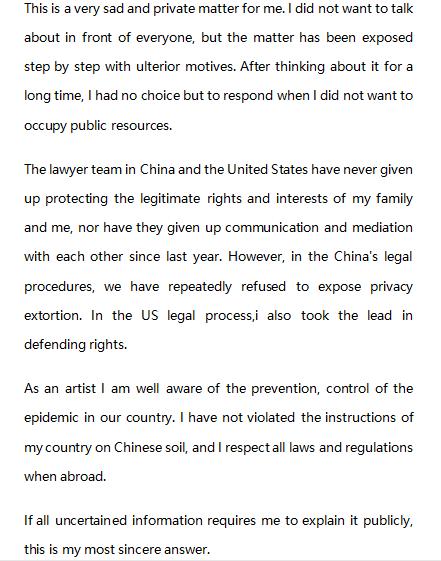 Zheng Shuang's statement.