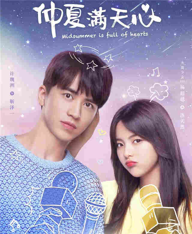 Timmy Xu And Yang Chaoyue Start Their Sweet Love Story