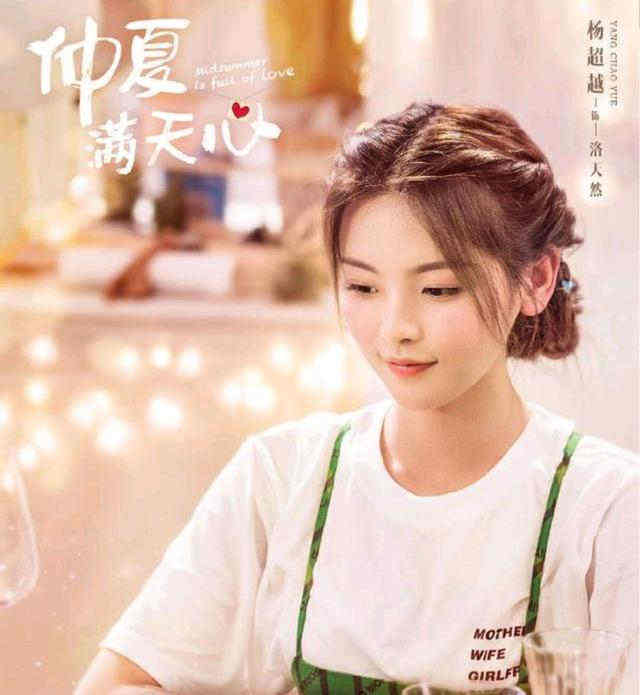 yang-chaoyue-midsummer-is-full-of-love