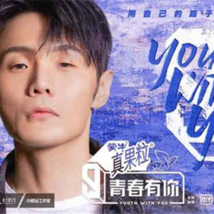 """""""Youth With You 3"""" Announced Li Ronghao As The Music Instructor"""