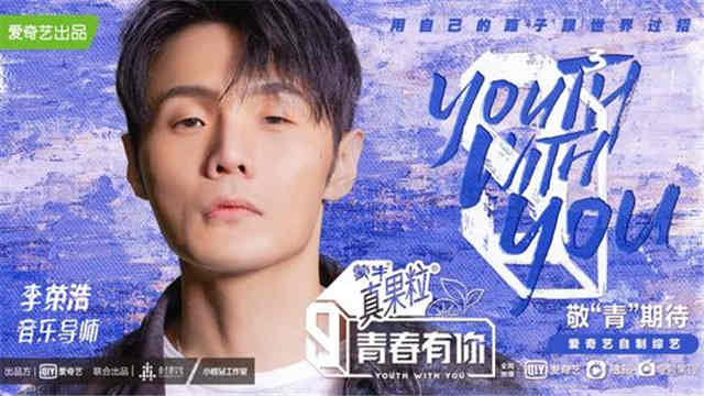 """Youth With You 3"" Announced Li Ronghao As The Music Instructor"