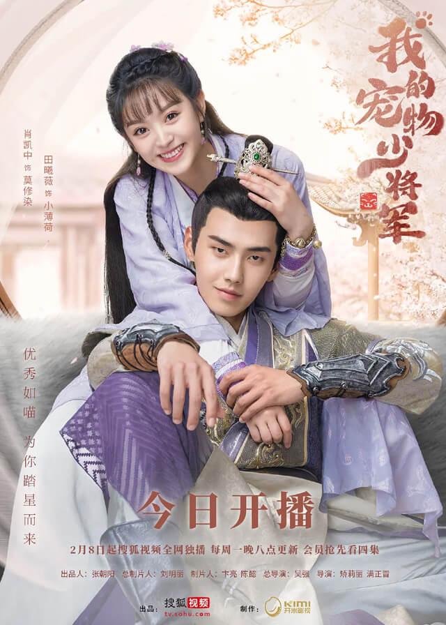 Be My Cat - Kevin Xiao, Tian Xiwei
