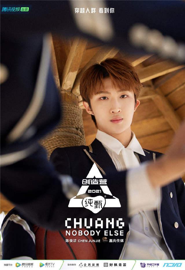 Chuang 2021 Chen Junjie