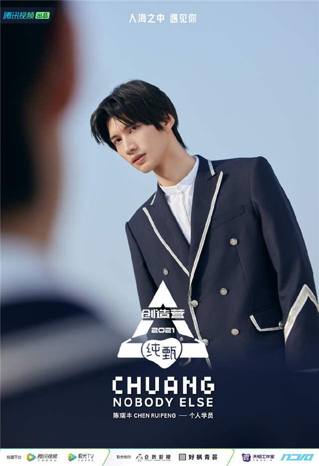 Chuang 2021 Chen Ruifeng