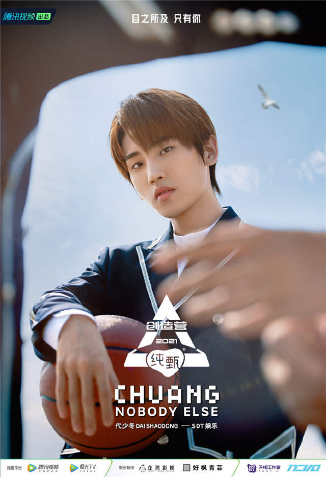 Chuang 2021 Dai Shaodong