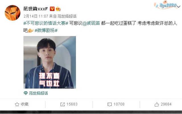 Fan Shiqi