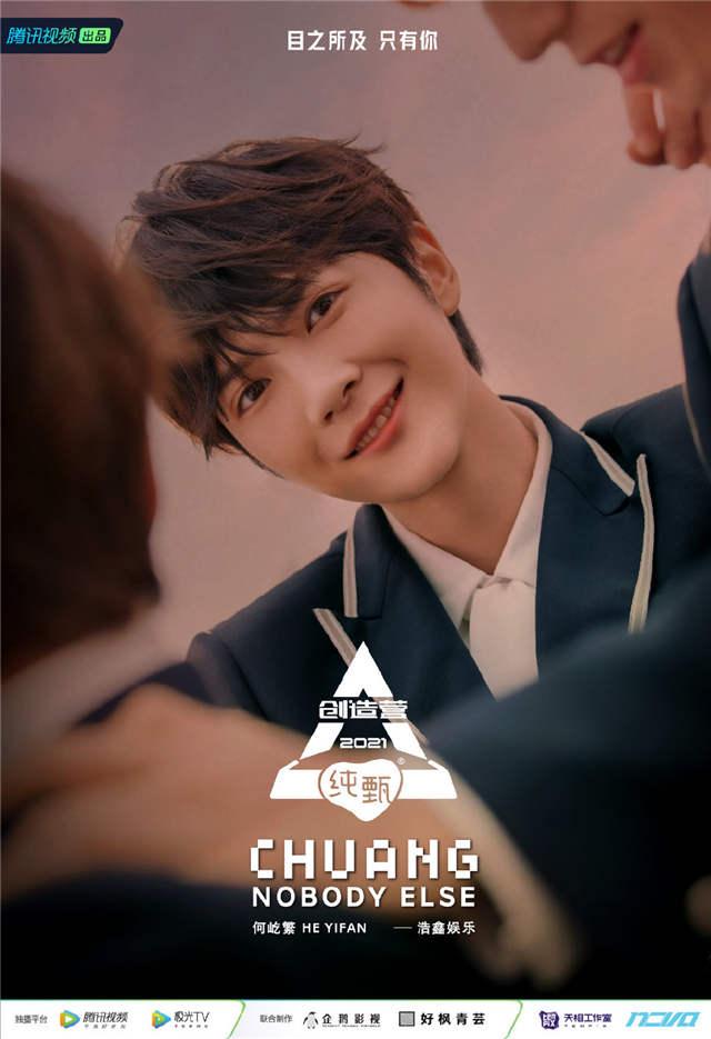 Chuang 2021 He Yifan