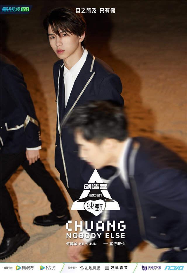 Chuang 2021 He Yijun