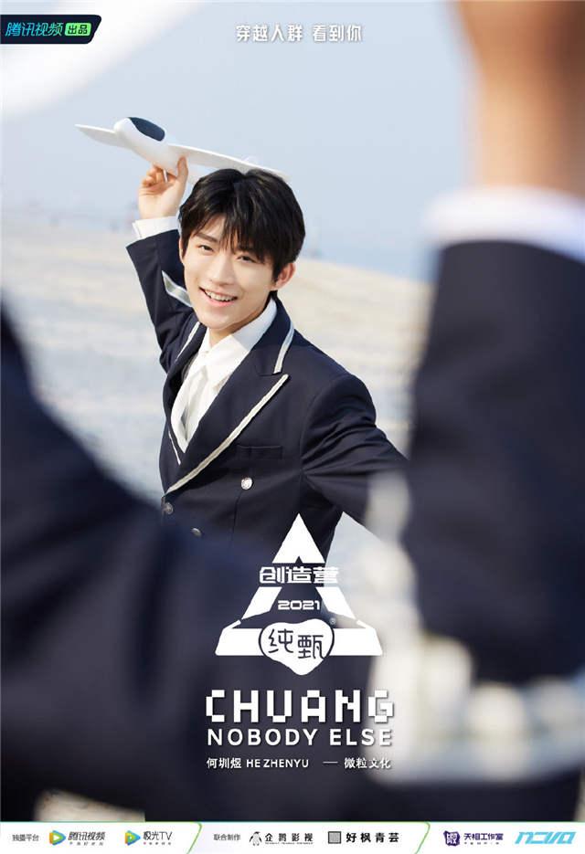 Chuang 2021 He Zhenyu