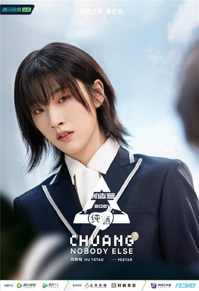 Chuang 2021 Hu Yetao