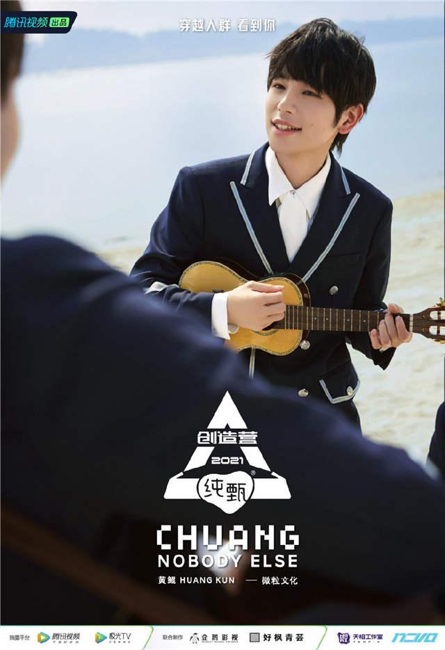 Chuang 2021 Huang Kun