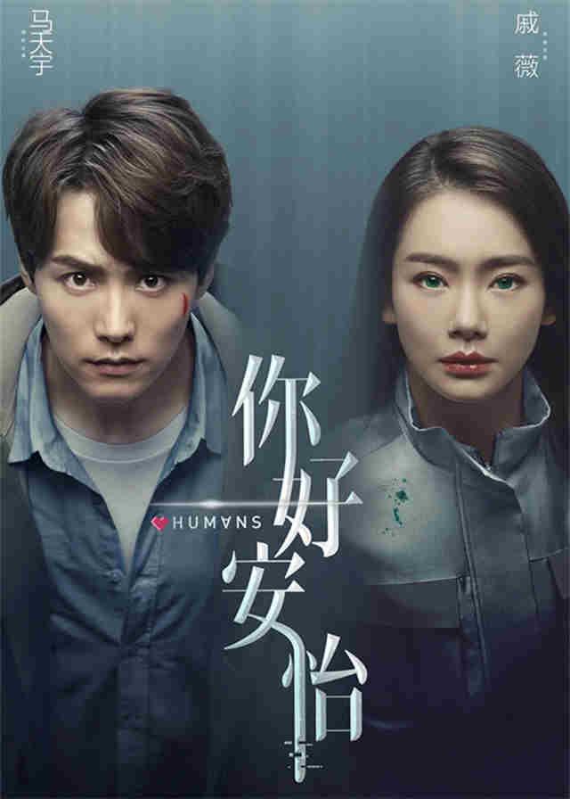 Humans - Ma Tianyu, Qi Wei