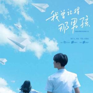 Remember My Boy - Daniel Zhou Keyu, Zhu Jingmang