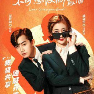 Love Unexpected - Kris Fan, Judy Qi