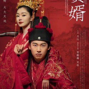 My Heroic Husband - Guo Qilin, Song Yi