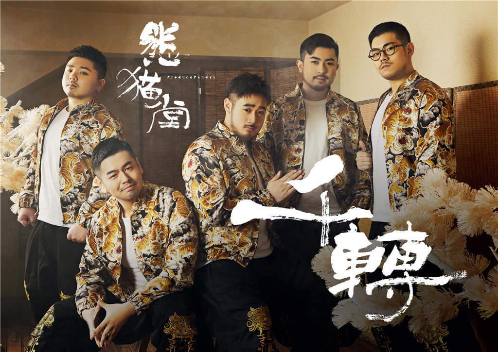 Produce Pandas Members Profile