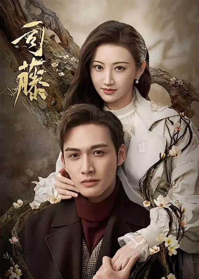 RATTAN - Jing Tian, Vin Zhang