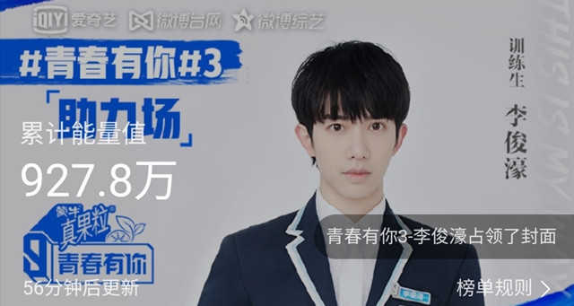 "The Latest Ranking Of The Most Popular Trainee In ""Youth With You 3"", The Top Three Are Them, Have You Guessed It?"