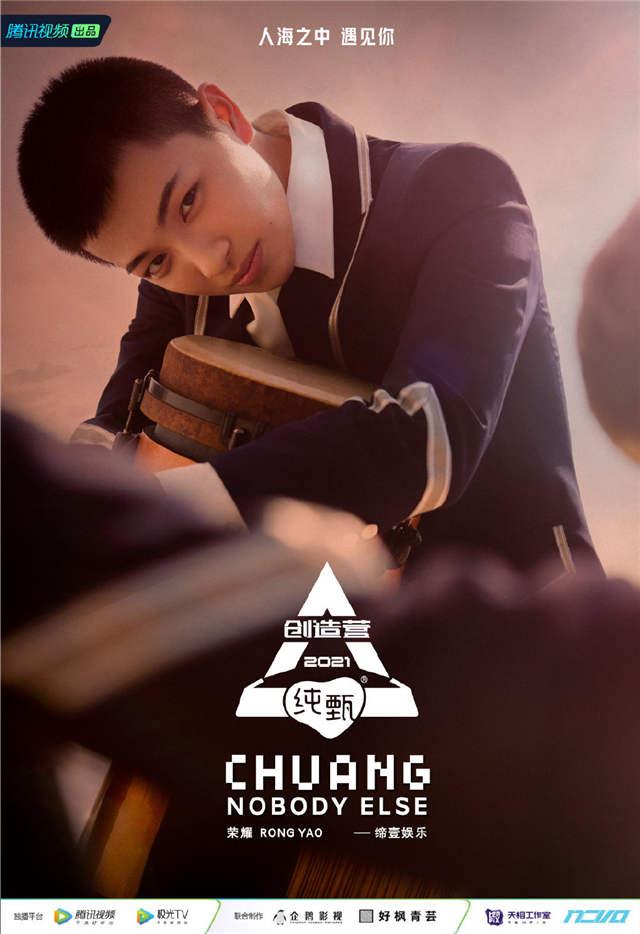 Chuang 2021 Rong Yao