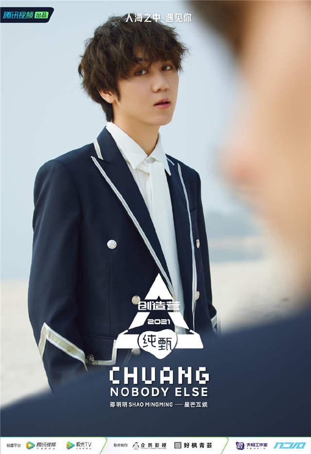 Chuang 2021 Shao Mingming