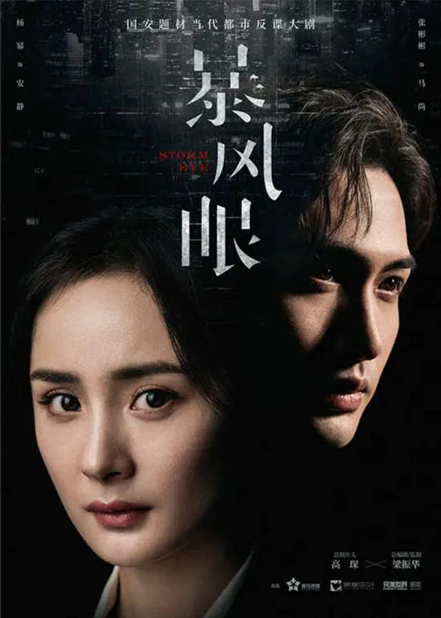 Storm Eye - Yang Mi, Zhang Binbin