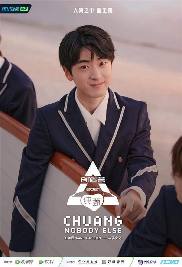Chuang 2021 Wang Xiaochen