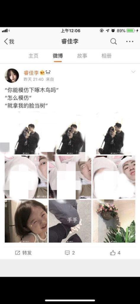 Wei Hongyu Ex-girlfriend 3 Weibo