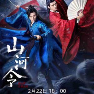 Word Of Honor - Zhang Zhehan, Gong Jun