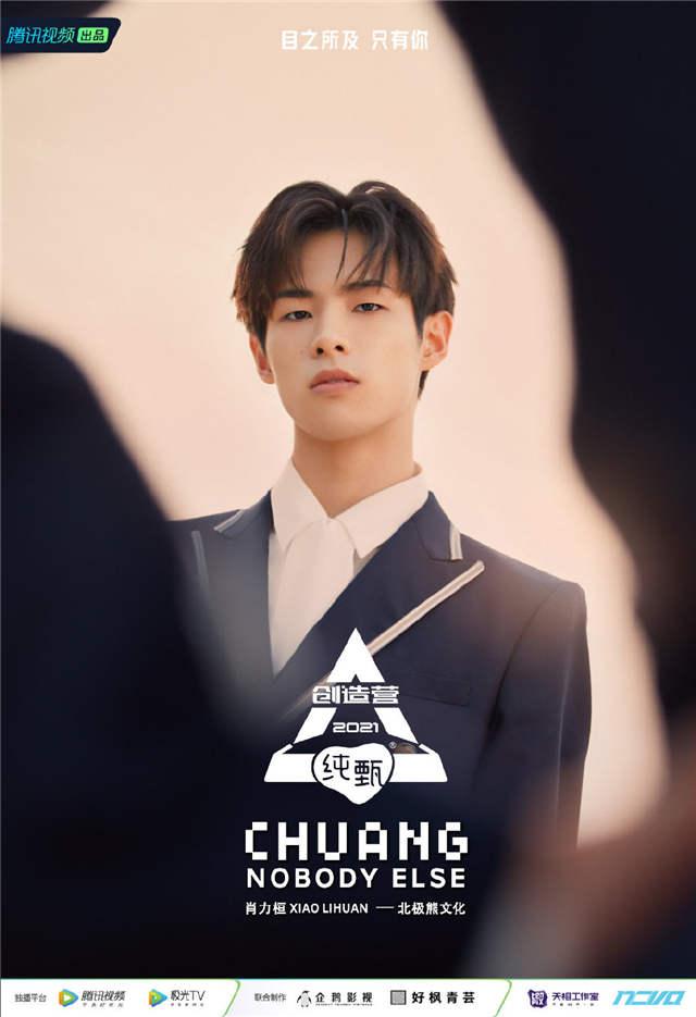 Chuang 2021 Xiao Lihuan