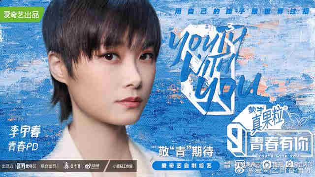 "Chris Lee (Li Yuchun)  Joins The ""Youth With You3"" As Youth PD, Heping Youth Achieve Dreams"
