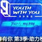 """Youth With You 3"" Second Elimination Rankings"