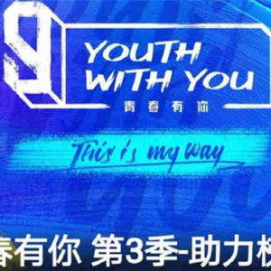 """""""Youth With You 3"""" Class A Comes out! Who Will Take The Central Role?"""