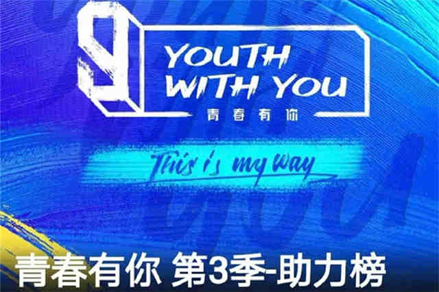 """Youth With You 3"" Class A Comes out! Who Will Take The Central Role?"