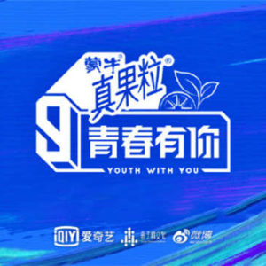 """""""Youth With You 3"""" - Zhang Siyuan is in the limelight and Liang Sen is number one in terms of popularity!"""