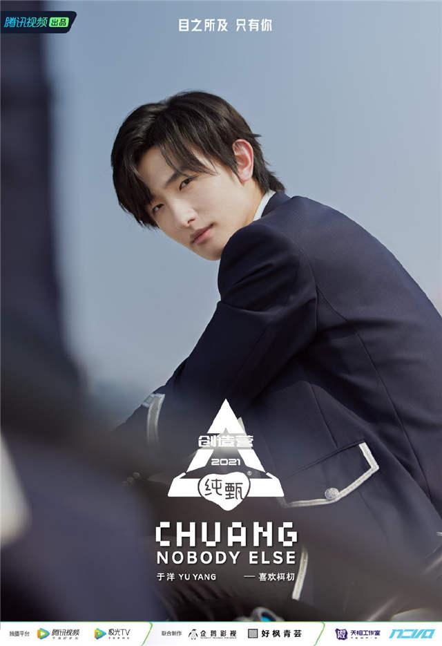 Chuang 2021 Yu Yang