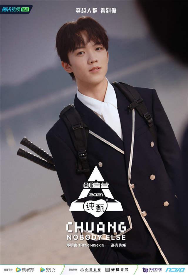 Chuang 2021 Zheng Mingxin
