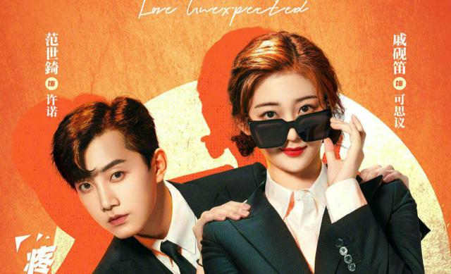 "Kris Fan Shiqi, Judy Qi Yandi's ""Love Unexpected""- Idol Drama Turns Into Comedy?"