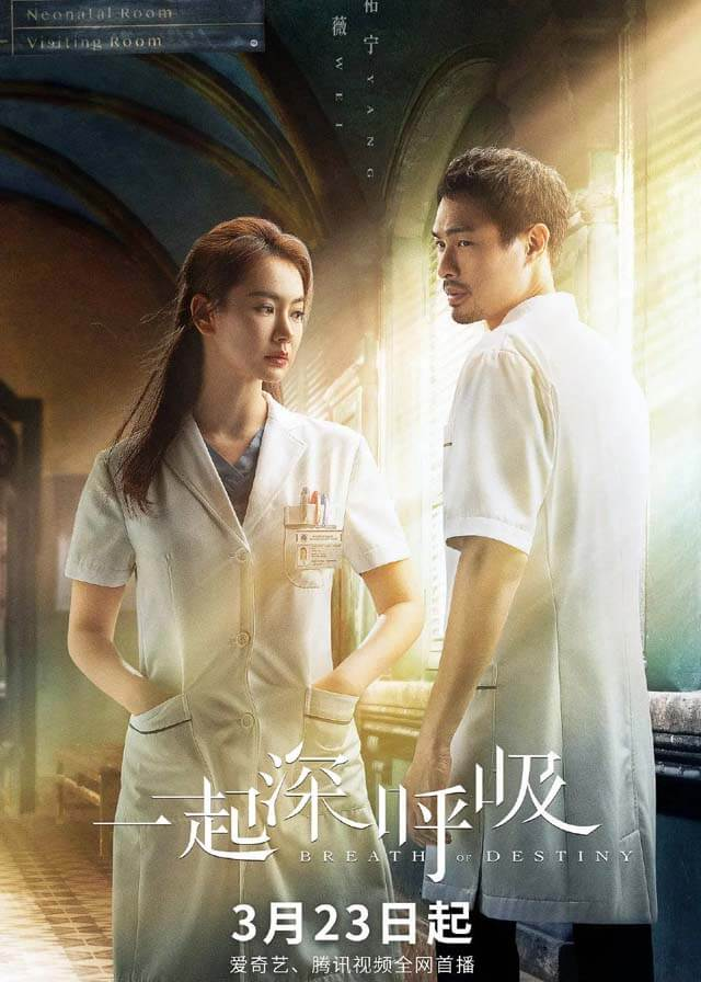 Breath of Destiny - Qi Wei, Tony Yang