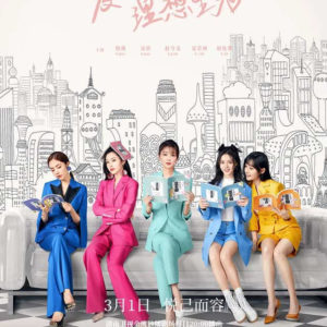 Brilliant Girls - Yin Tao, Song Yi, Angel Zhao