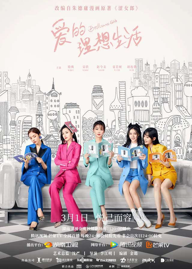 Brilliant Girls - Yin Tao, Song Yi, Angel Zhao