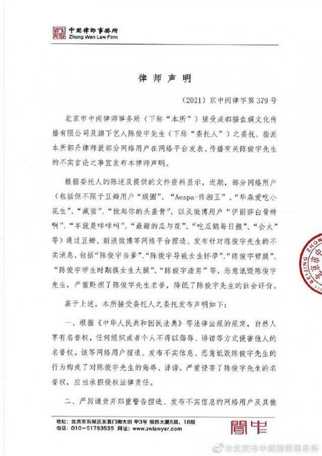Chen Junyu Statement