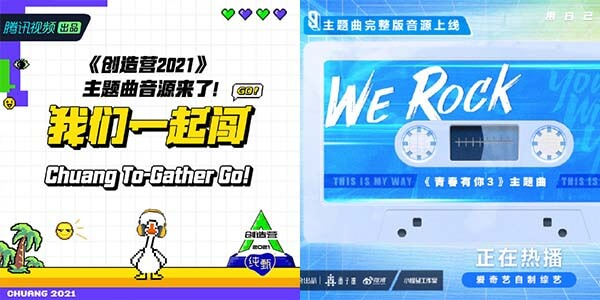 """CHUANG 2021"" And ""Youth With You3"" Theme Song Was Released, Which One Is Your Favor?"