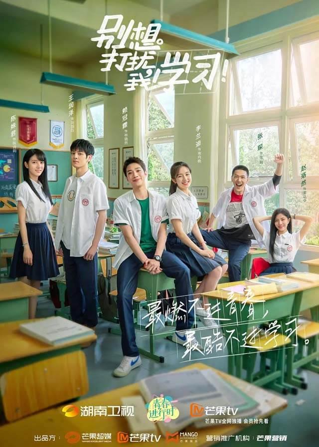 Don't Disturb My Study - Lai Guanlin, Landy Li