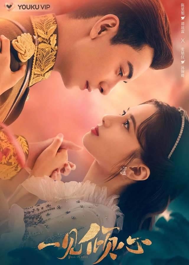 Fall in Love - Chen Xingxu, Zhang Jingyi, Lin Yanjun
