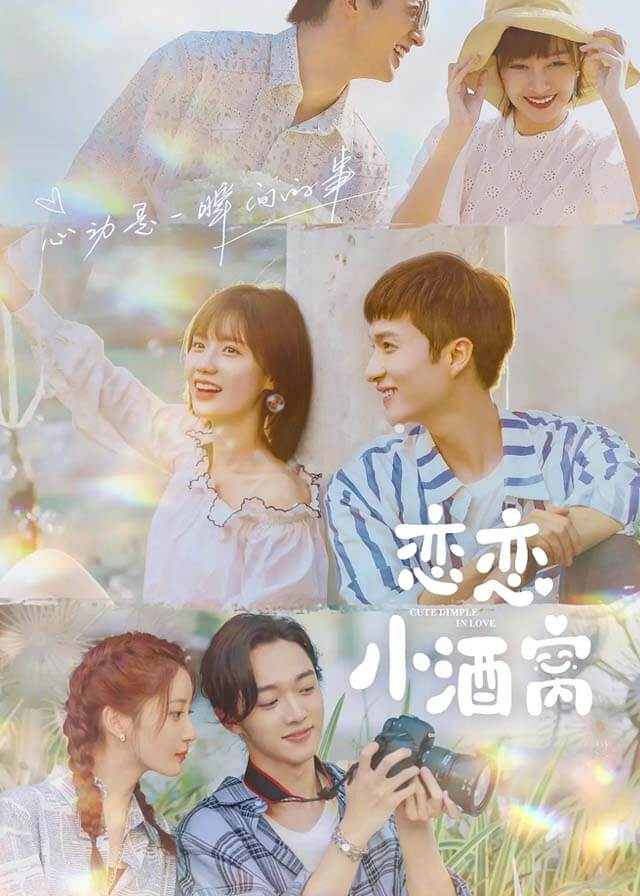 In Love With Your Dimples - Estelle Chen, Xu Kaixin