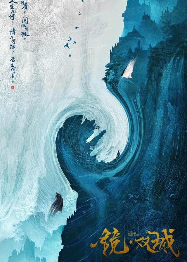 Mirror: Twin Cities - Li Yifeng, Yukee Chen
