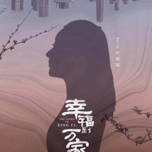 The Story of Xing Fu - Zhao Liying, Tang Zeng