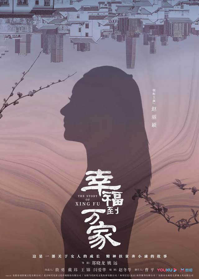 The Story of Xing Fu - Zhao Liying, Tang Zeng