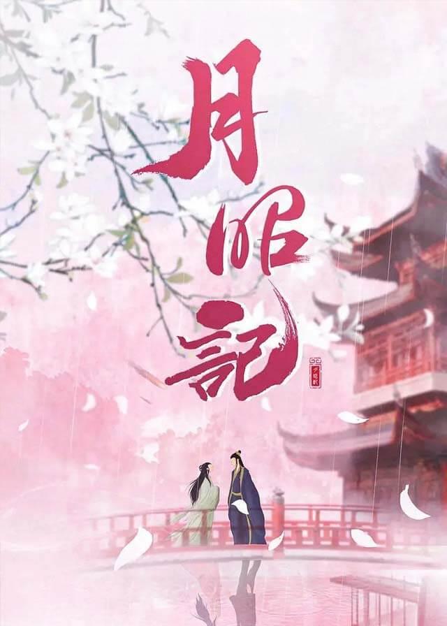 Yue Zhao Ji - Xing Fei, Xu Kaicheng